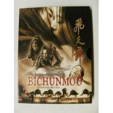 Bichunmoo (DVD)